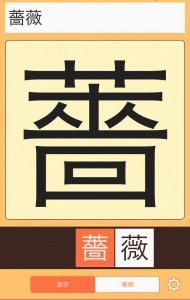 漢字Check