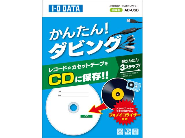 AD-USB