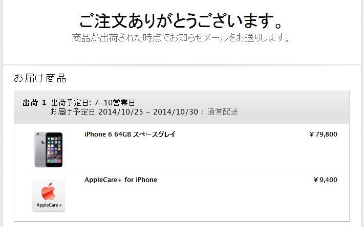 iPhone6の注文