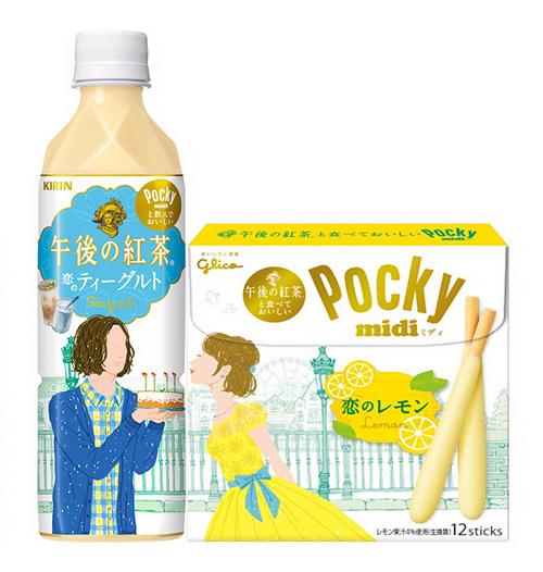 「ポッキーミディ 恋のレモン」と「午後の紅茶 恋のティーグルト」