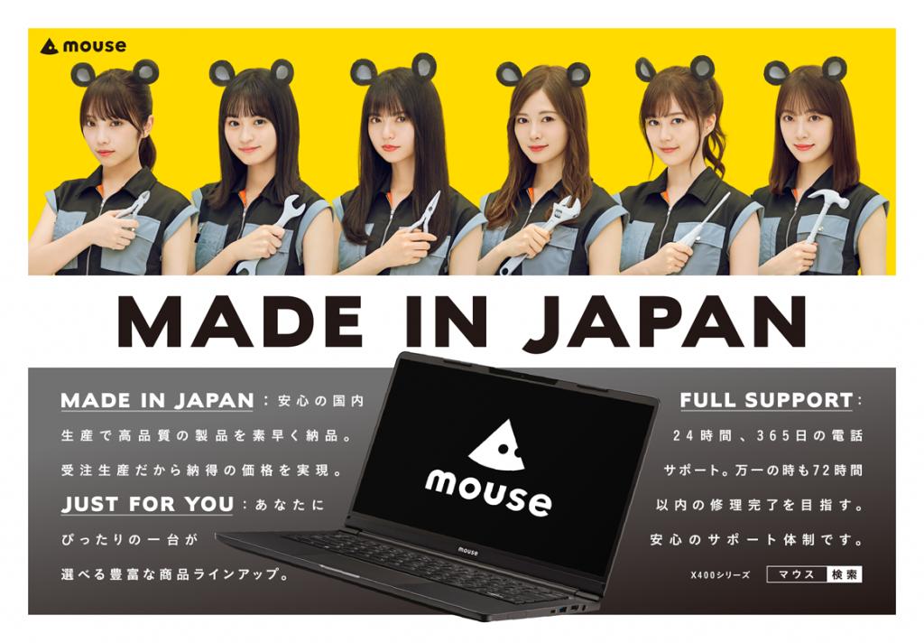 乃木坂46マウスコンピューター