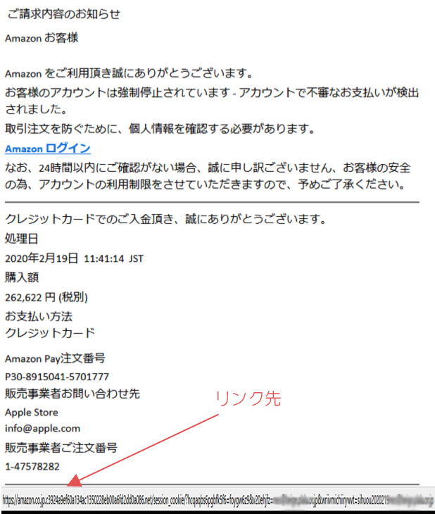 Amazon迷惑メール