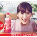 「コカ・コーラ ピーチ」世界初のももの香りのコカ・コーラCMは綾瀬はるか